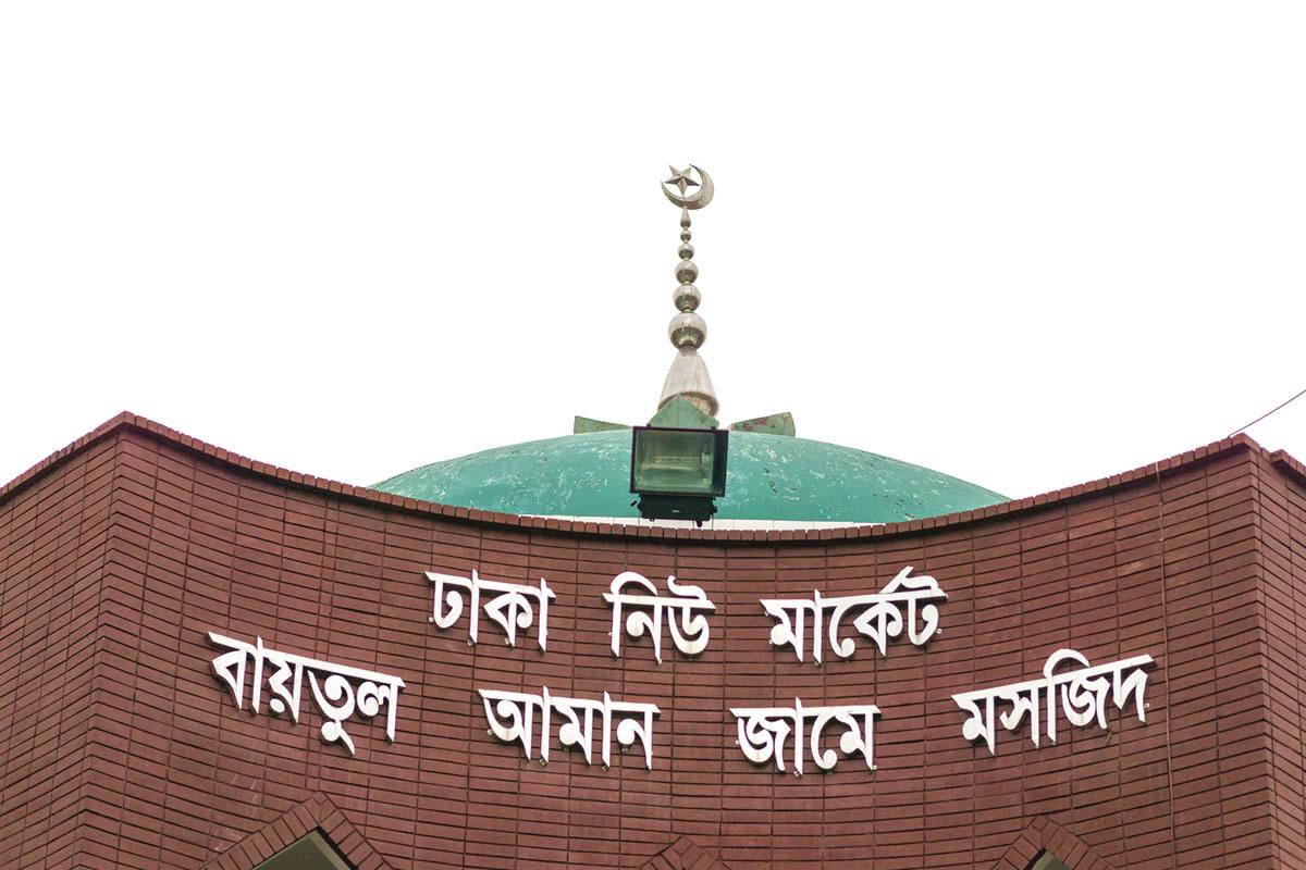 Baitul Aman Jame Masjid — Dhaka, Bangladesh
