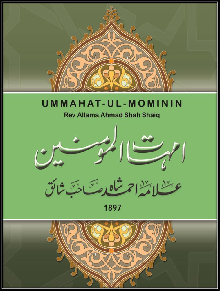 Wives of Muhammad by Ahmad Shah Shaiq